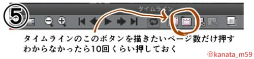 CLIP STUDIO(クリスタ)で出来る簡単アニメーションの作り方!_500