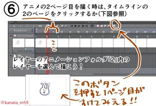 CLIP STUDIO(クリスタ)で出来る簡単アニメーションの作り方!_6