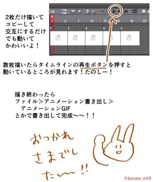 CLIP STUDIO(クリスタ)で出来る簡単アニメーションの作り方!_6-2