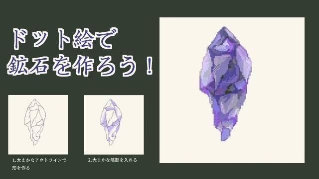 ドット絵で作る鉱石の描き方メイキング