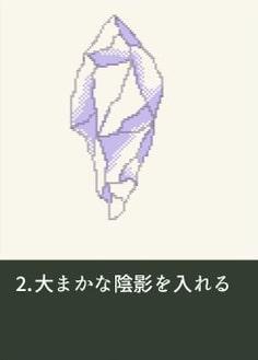 ドット絵で作る鉱石の描き方メイキング_手順2