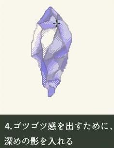 ドット絵で作る鉱石の描き方メイキング_手順4