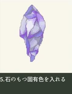 ドット絵で作る鉱石の描き方メイキング_手順5