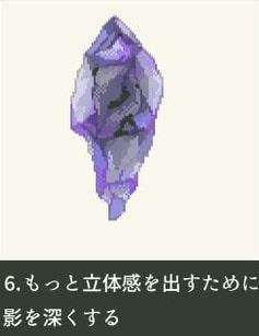 ドット絵で作る鉱石の描き方メイキング_手順6