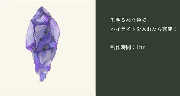 ドット絵で作る鉱石の描き方メイキング_手順7