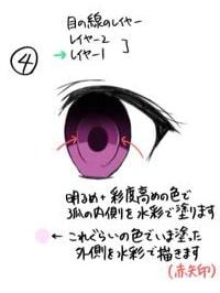 かわいいパッチリ目の簡単メイキング手順4