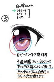 かわいいパッチリ目の簡単メイキング手順5