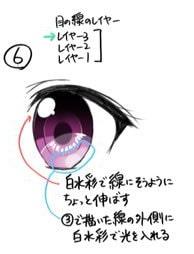 かわいいパッチリ目の簡単メイキング手順6