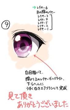 かわいいパッチリ目の簡単メイキング手順9