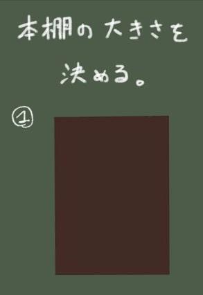 簡単な本棚メイキング1