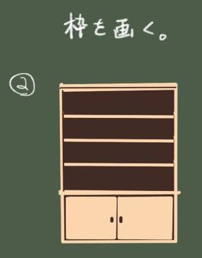 簡単な本棚メイキング2