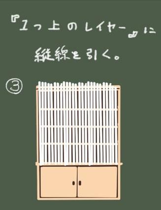 簡単な本棚メイキング3