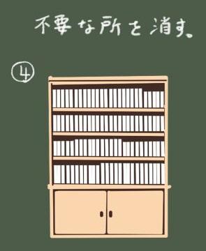 簡単な本棚メイキング4