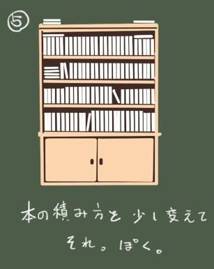 簡単な本棚メイキング5