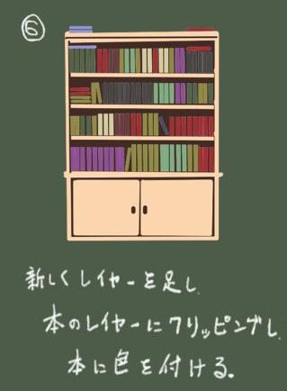 簡単な本棚メイキング6