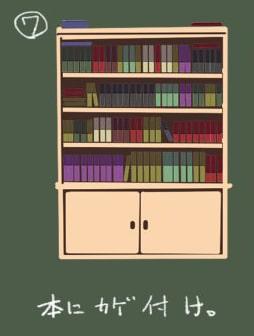 簡単な本棚メイキング7