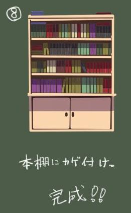 簡単な本棚メイキング8