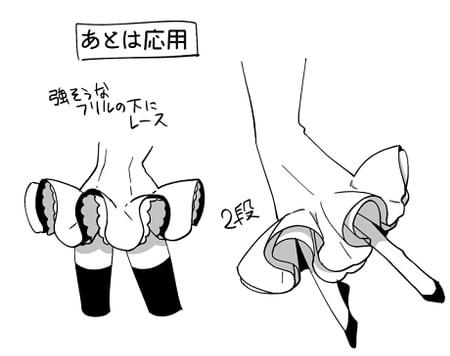 個人的なフリルの描き方5
