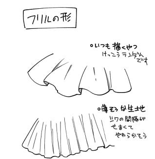 個人的なフリルの描き方8