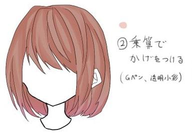 クリスタを使った髪の塗り方メイキング_手順2