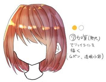 クリスタを使った髪の塗り方メイキング_手順7
