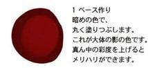 薔薇の描き方メイキング手順1