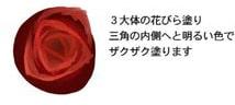 薔薇の描き方メイキング手順3