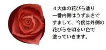 薔薇の描き方メイキング手順4