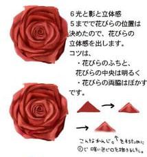 薔薇の描き方メイキング手順6