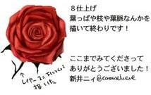 薔薇の描き方メイキング手順8