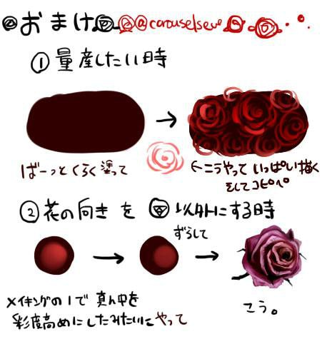 薔薇の描き方メイキング手順10
