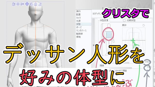 クリスタの3Dデッサン人形を好みの体型に設定する方法をご紹介!
