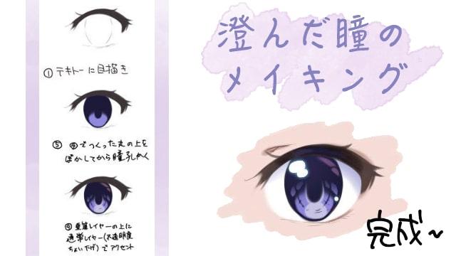 クリスタで目を描こう!澄んだ瞳のメイキング