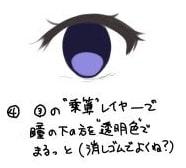 澄んだ目の描き方4
