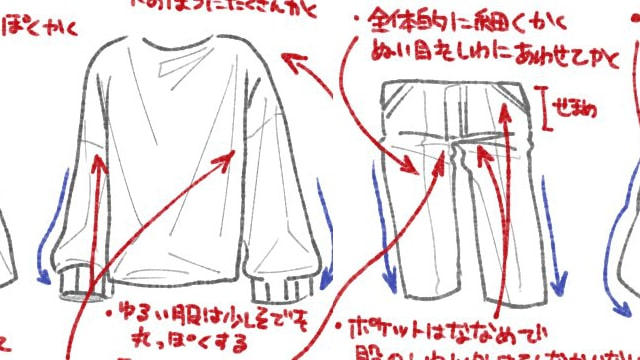 服のシワを描くときのコツシャツズボンスカートをイラストで解説