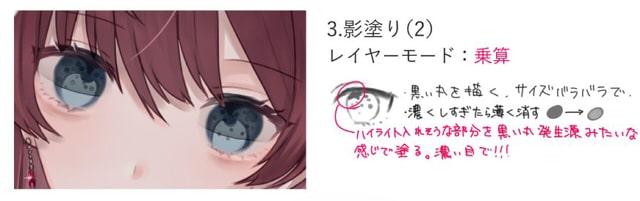 美しい瞳の塗り方3