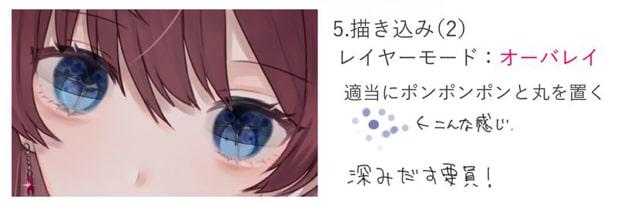 美しい瞳の塗り方5