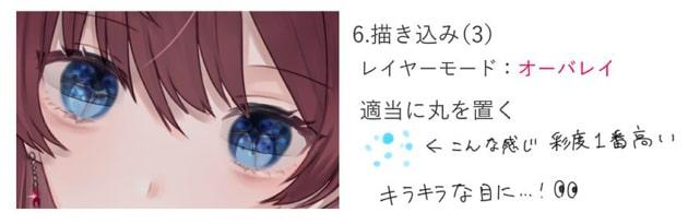 美しい瞳の塗り方6