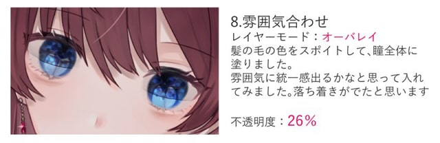 美しい瞳の塗り方8