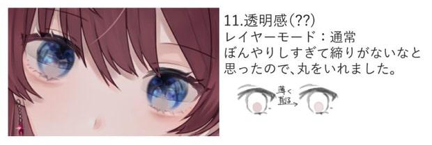 美しい瞳の塗り方11