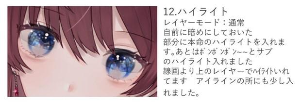 美しい瞳の塗り方12