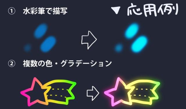 短い手順で発光エフェクトワンドロで使えそうなキラキラ表現の