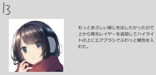 Saiで黒髪メイキング女の子の髪の塗り方講座お絵かき図鑑