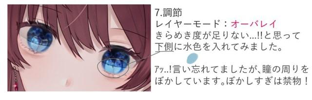 美しい瞳の塗り方7