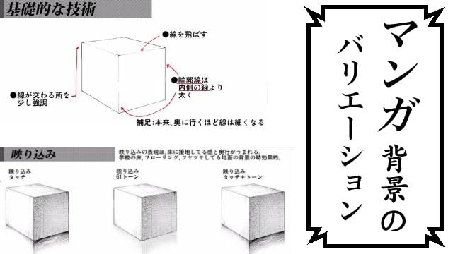 カケアミ・タッチ・トーン!マンガ背景の描き方