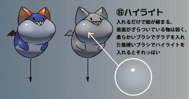 小悪魔系モンスターイラスト6
