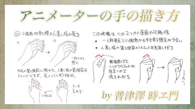 アニメーターの手の描き方アイキャッチ