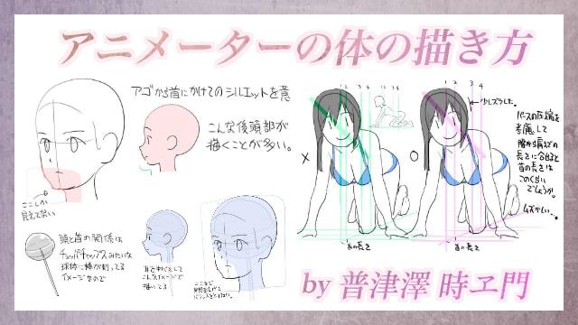 アニメーターの仕事術!頭と首のシルエット、俯瞰の体の描き方