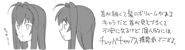 アニメーターの体の描き方3