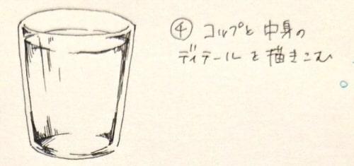 透明グラス4